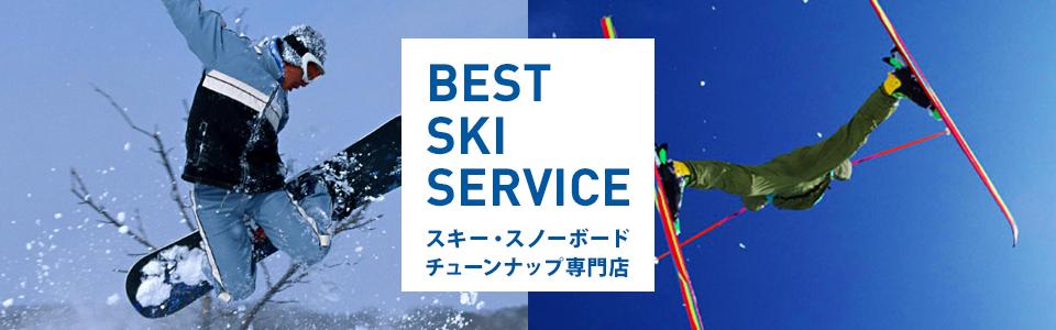 ベストスキーサービス